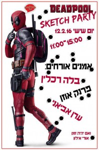 Deadpool Sketch Party