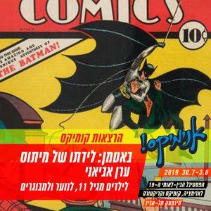 באטמן - לידתו של מיתוס